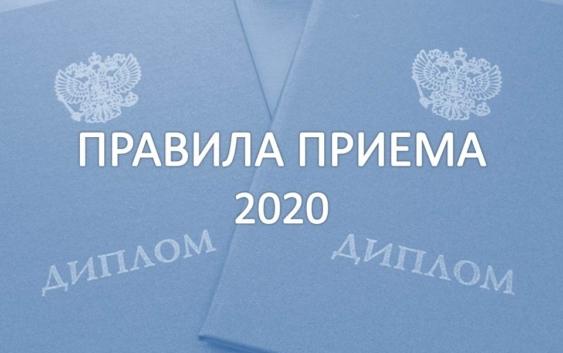 правила приема в вуз 2020