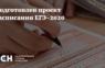 ЕГЭ в российских школах начнется 29 июня с пробных экзаменов