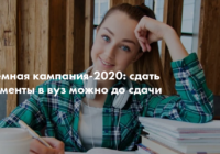 Вопросы о ЕГЭ -2020 и приемной кампании этого года