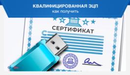 При поступлении в вузы абитуриентам этого года  не понадобится электронная подпись