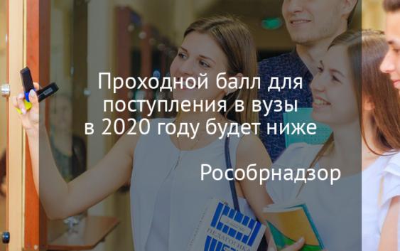 проходной балл при поступлении в вузы в 2020 году снизится