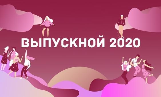 онлайн выпускной 2020